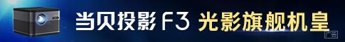 当贝投影F3