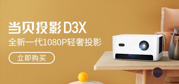 当贝投影D3X