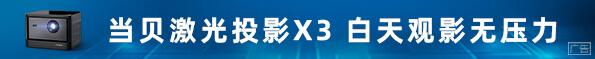 当贝投影X3